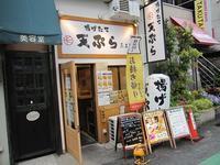揚げたて天ぷら たまき(兵庫・甲子園口) - さんころのにっき