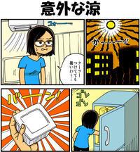意外な涼 - 戯画漫録
