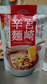 念願の辛麺 - クマクマな日々再び(魚津でもクマクマな日々改め)