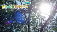 動画版「ときの杜散策日誌」No.013『それぞれの朝』編 - ときの杜『散策日誌』(穂の香・あや音・燈いろ・ゆめのき保育園)