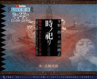 時ノ祀リ二〇二〇 臨時祭 ストリーミングα - 作曲家・平野一郎のブログ