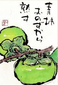 青柿・おのずから - 北川ふぅふぅの「赤鬼と青鬼のダンゴ」~絵てがみのある暮らし~
