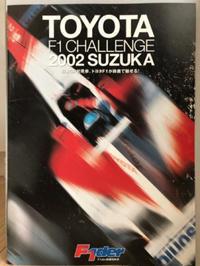 【パンフレット整理その27】2002年鈴鹿TOYOTA F1パンフレット - RENAULT TWINGO in 琉三ガレージ