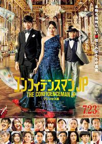 「コンフィデンスマンJP プリンセス編」 - ここなつ映画レビュー