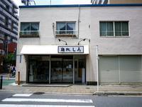 「麺処しろ」@JR市川駅の濃厚煮干しらーめん - 明日はハレルヤ