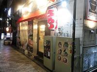 「麺屋庄太練馬本店」で塩中華(大)♪86 - 冒険家ズリサン