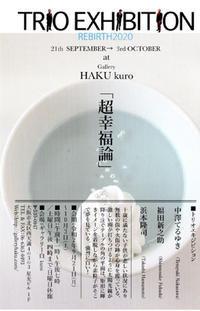 トリオ・リバース 2020  in gallery Haku kuro - 浜本隆司ブログ オーロラ・ドライブ