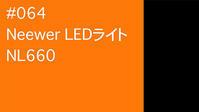 2020/08/13#064Neewer LEDライト NL660:その1 - shindoのブログ