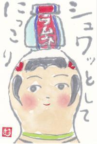 こけしのラムネ「シュワッとしてにっこり」 - ムッチャンの絵手紙日記