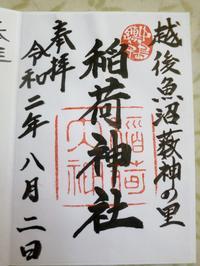 中島 稲荷神社新潟県魚沼市 - LOTUS 御朱印紀行2