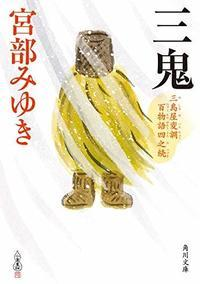 宮部みゆき作「三鬼・三島屋変調百物語四之続」を読みました。 - rodolfoの決戦=血栓な日々