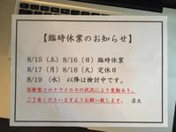 大変なお知らせ - OHANACOFFEE所沢 公式ブログ