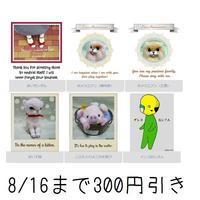 8/16まで300円引きクーポン - 月の旅人~美月ココの徒然日記~