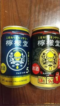 檸檬堂、どちらを飲む? - hatsugaママのディズニー徒然と日常いろいろ