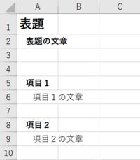 Excelでのドキュメント作成時に心がけるべき3つのコツ - ( どーもボキです。 > Z_ ̄∂