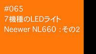 2020/08/14#0657機種のLEDライト Neewer NL660:その2 - shindoのブログ