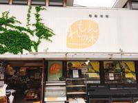 伊豆の自然食品館【れもんの木】 - IZU リゾートクルージング