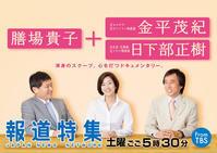明日8月15日(土) - 軍隊屋「前さん」今日の一人言!