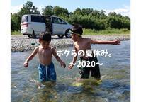 *【思い出記録】ボクらの夏休み~2020~* - ~暮らしのヒラメキ~