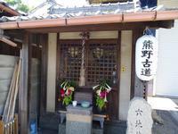 武内神社と武内宿祢誕生の井戸 - 熊野古道 歩きませんか? / Let's walk Kumano Kodo
