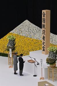 75年目の終戦記念日 - 令和氣淑