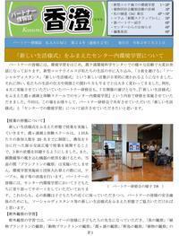 【センターパートナー情報誌「香澄KASUMI」通巻62号の発行について】 - ぴゅあちゃんの部屋
