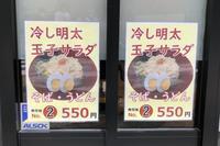 347杯目:新宿店で冷やし明太サラダそば - 富士そば原理主義