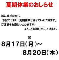 2020年/夏期休業のお知らせ - motorrad kyoto staff blog