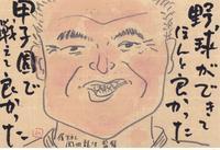 監督も笑顔①  野球が出きて良かった - ムッチャンの絵手紙日記