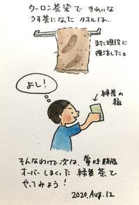 ウーロン茶染その2 - 一天一画   Yuki Goto