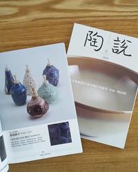 第4回 日本陶磁協会現代陶芸奨励賞 中国・四国展 - 陶芸家・渡邉陽子の日々のこと