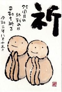 平和を祈る - 北川ふぅふぅの「赤鬼と青鬼のダンゴ」~絵てがみのある暮らし~