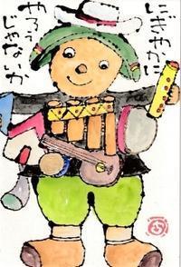 ペルーのひとり楽隊・にぎやかに - 北川ふぅふぅの「赤鬼と青鬼のダンゴ」~絵てがみのある暮らし~