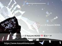新!カテゴリ「ローマ、星空さんぽ☆彡」2020 ① ~ その1.コロッセオ」 ~ - 「ROMA」在旅写ライターKasumiの 最新!ローマ ふぉとぶろぐ♪