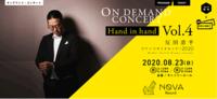オンデマンド・コンサートHand in hand Vol.4 反田恭平 反田恭平ピアノ・リサイタルツアー2020 - 今日のお弁当
