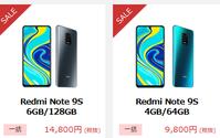 OCNモバイルでRedmi Note9S 6GB取り扱い開始 値下げ価格最安一括6800円 - 白ロム中古スマホ購入・節約法
