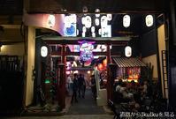 番外-1. 面日と性的 / IkuIku - ホーチミンちょっと素敵なカフェ・レストラン100