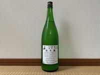 (山形)大山 大吟醸 おり酒 / Oyama Daiginjo Orizake - Macと日本酒とGISのブログ