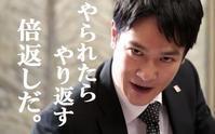 絶対見だしたら最後まで見たいドラマ「半沢直樹!」 - カプセルモン,ファイト! Capsulemon FIGHT dao攻略日記