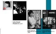"""映画のワンシーンのようなストーリーを感じさせる日常を切り撮る(ウラジオストクの写真家展その37) - ニッポンのインバウンド""""参与観察""""日誌"""