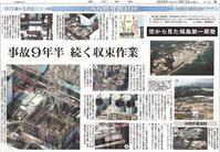 空から見た福島第一原発こちら原発取材班/  東京新聞 - 瀬戸の風