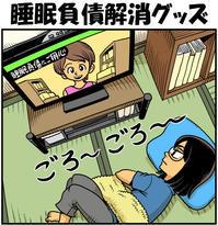 睡眠負債解消グッズ - 戯画漫録