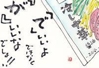 冷やし中華 「で」じゃなく「が」よね - ムッチャンの絵手紙日記
