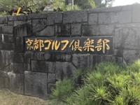 京都ゴルフ倶楽部 - 『還暦』過ぎてますが…
