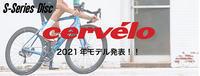 サーヴェロの新カラー発表 - 自転車屋 サイクルプラス note
