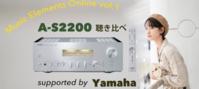YAMAHA Music Elements Online開催のお知らせ。 - クリアーサウンドイマイ富山店blog