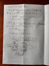 「鉄道クイズ中級編その2」に挑戦しよう!! - 【作文・小論文教室】今はじまる未来へ