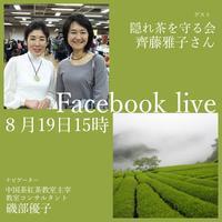 FacebookLive8月19日15時「隠れ茶を守る会」齊藤雅子さんのお話を伺います! - お茶をどうぞ♪