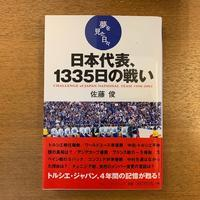 佐藤俊「日本代表、1335日の戦い」 - 湘南☆浪漫