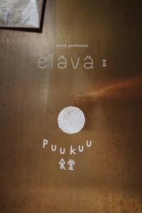 puukuu 食堂 + minä perhonen elävä Ⅱ - 「趣味はウォーキングでは無い」